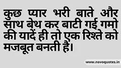 Mohabbat Slogans/Quotes