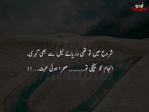 Sad Urdu 2 Line Poetry - Muhabbat Shayari