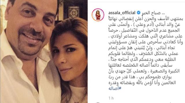 بالصور : رسميا أصالى نصري تعلن عن انفصاليها عن طارق العريان ..