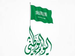 هكذا احتفل جوجل بـ اليوم الوطني للمملكة العربية السعودية