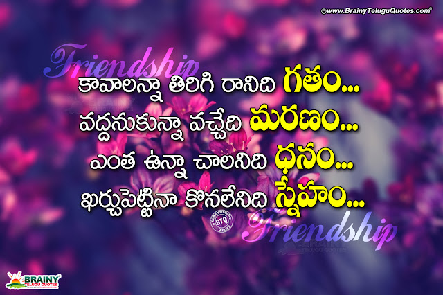 friendship kavithalu in telugu, top telugu friendship quotes hd wallpapers, famous friendship messages in telugu, friendship importance quotes hd wallpapers