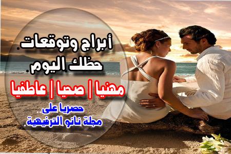 توقعات عبير اللباد اليوم السبت 28/3/2020