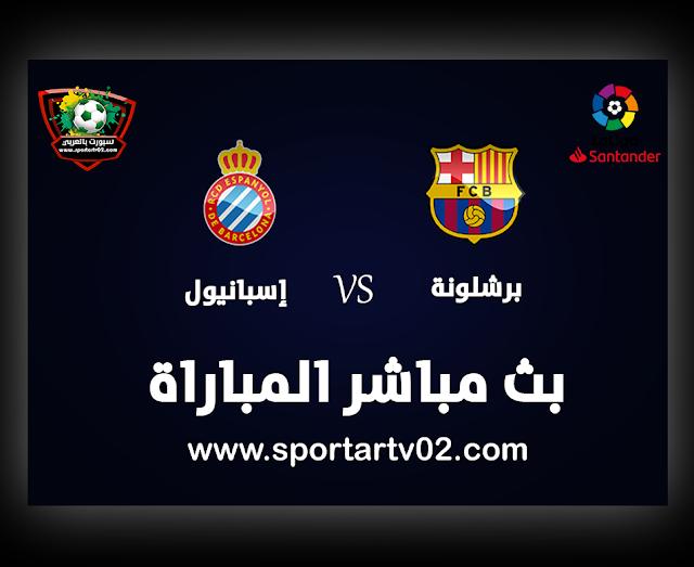 مشاهدة مباراة برشلونة وإسبانيول اليوم 2020/7/2 في الدوري الأسبانى