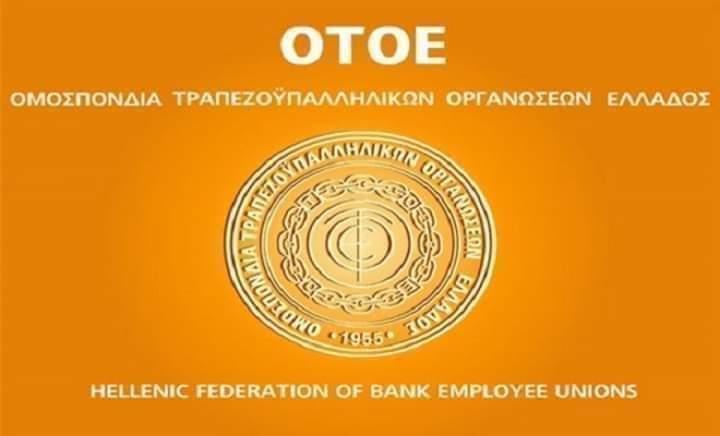 """ΟΤΟΕ Λάρισας: """"Ανυπόστατες και προκλητικές οι δηλώσεις του Υπουργού Ανάπτυξης"""""""