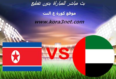 موعد مباراة الامارات وكوريا الشمالية اليوم 13-01-2020 كاس اسيا تحت 23 سنة