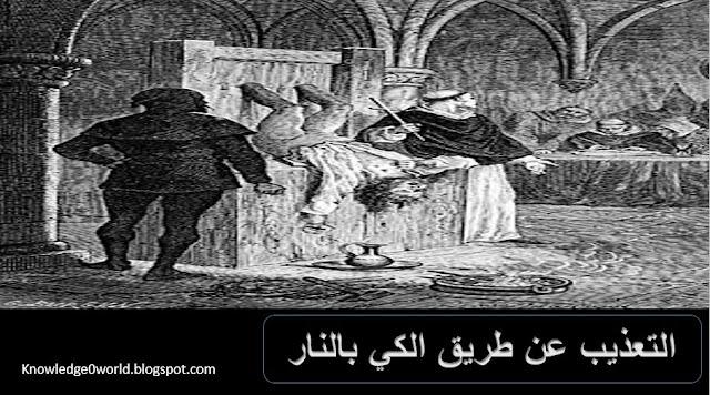 سقوط الأندلس,إسبانيا,قرطبة,المسلمون,الإبادة الجماعية,تعذيب,محاكم التفتيش