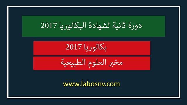 دورة ثانية لشهادة البكالوريا 2017
