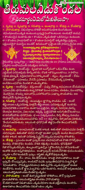 tirumala 7 Hills information, tirumala 7 Hills significance and best story in telugu, significance and important information on tirumala 7 Hills, tirumal 7 hills information in telugu free download, whats app sharing tirumal balaji information, devotional bhakti information in telugu, daily devotional bhakti information free download, lord balaji story in telugu, greatness of tirumala 7 hills in telugu