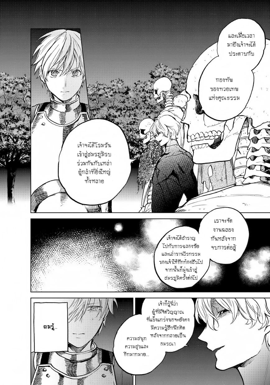 อ่านการ์ตูน Saihate no Paladin ตอนที่ 10 หน้าที่ 19