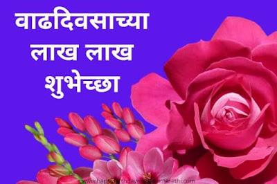 birthday wishes banner in marathi