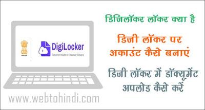 Dgilocker क्या है  डिजिलॉकर Account कैसे बनाये  digilocker में document कैसे upload करे