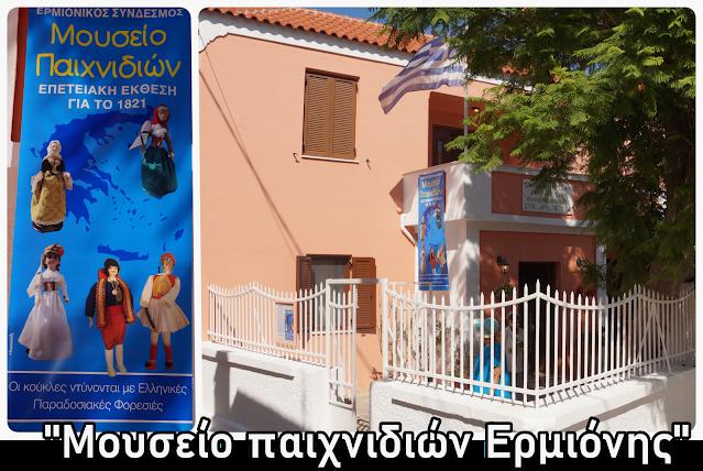 Μουσείο παιχνιδιών Ερμιόνης: Μια κοιτίδα πολιτισμού που ανασύρει παιδικές μνήμες
