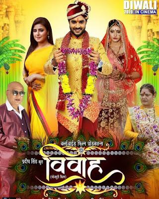 Vivah Bhojpuri Full Movie Download 720p 480p