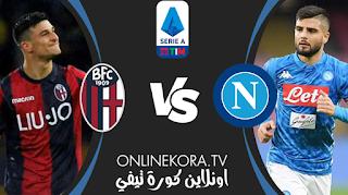 مشاهدة مباراة نابولي وبولونيا بث مباشر اليوم 07-03-2021 في الدوري الإيطالي