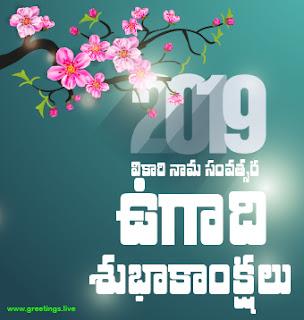 Vikari Nama Samvatsara Ugadi 2019 Wishes in Telugu