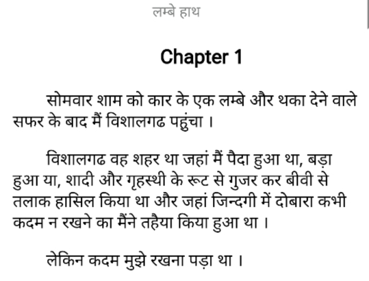 Lambe Haath Hindi PDF Download Free