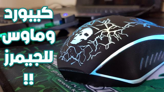 3 منتوجات رائعة سيعشقها كل الجيمرز لن تندم على شرائها !! Keyboard + Mouse + Mouse Pad For Gaming