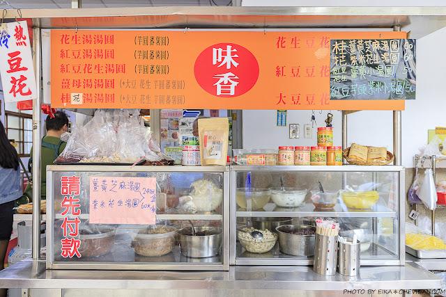 MG 2514 - 味香鮮肉湯圓 古早味三種冰,第五市場人氣美食只要銅板價,還有袋裝古早味粉粿