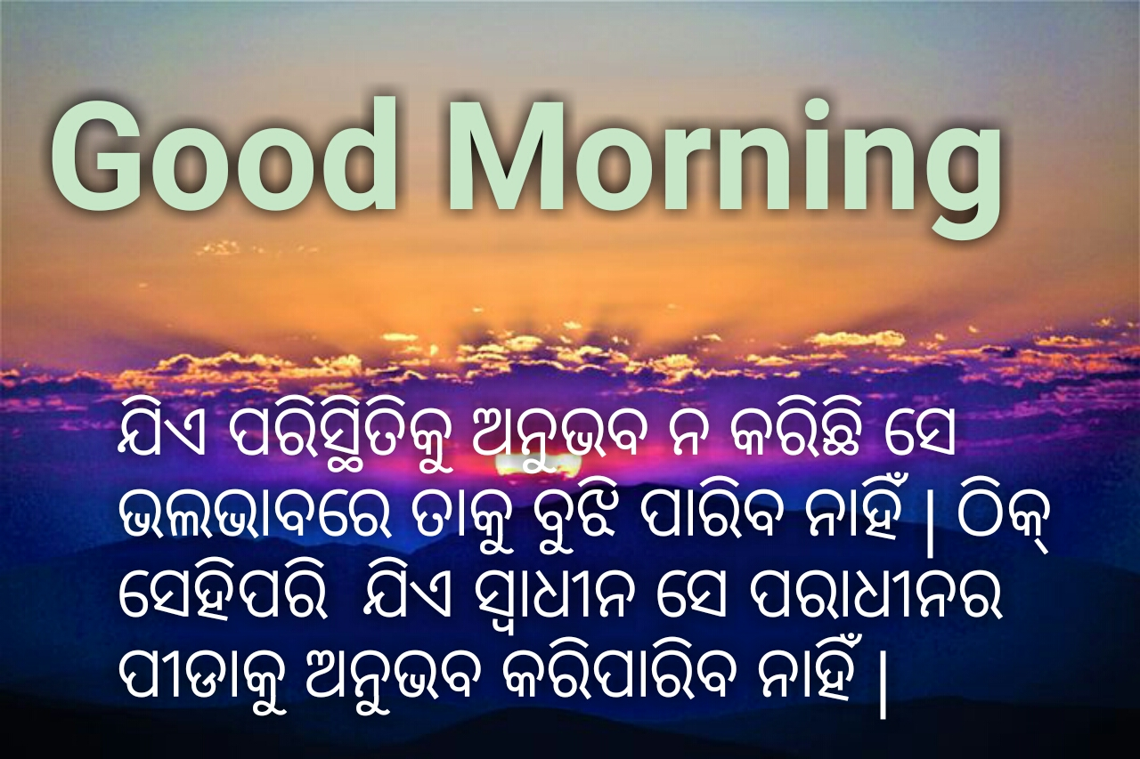 Good Morning Sms In Odia