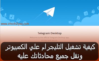 run-telegram-messenger-on-desktop-computer