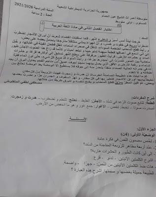 اختبارات الفصل الثاني في مادة اللغة العربية للسنة الاولى  متوسط 2021