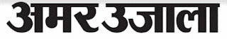 Amar Ujala ePaper Today Download PDF 2020 | Hindi Newspaper