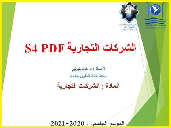 محاضرات قانون الشركات المغربي pdf S4