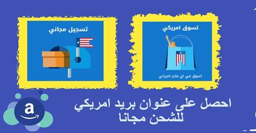 احصل على عنوان بريد شحن Shipping بعنوان امريكي مجانا ودون ضرائب