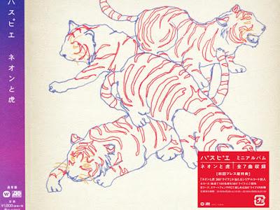 パスピエ – ネオンと虎
