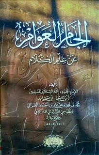 kitab kuning pdf iljamul awam karya imam al-ghazali