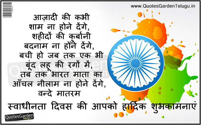 Happy independence day greetings 2016 in hindi - Latest independence day greettings in hindi - nice independence day greetings messages quotes in hindi