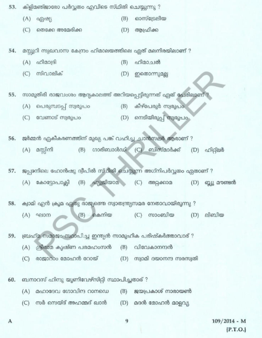 Peon- Question Paper with Answer Key- 109/2014 - Kerala PSC