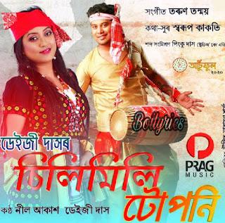 Silimili Tuponi Lyrics || Neel Aakash & Daiji Das