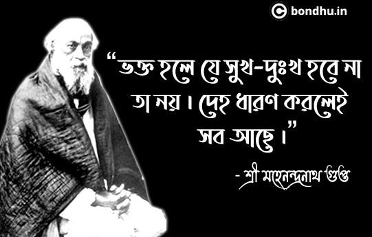 শ্রী মহেন্দ্রনাথ গুপ্ত