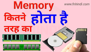 Whai is Computer Memory in Hindi