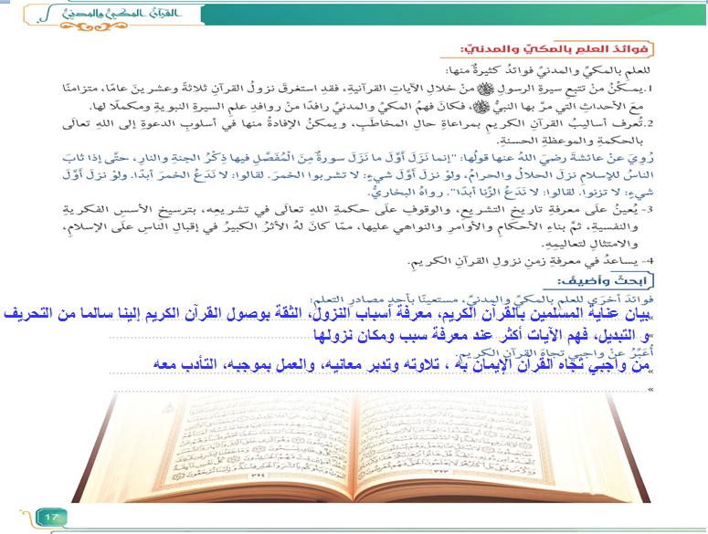 تحميل كتاب الاستثناء في القران الكريم