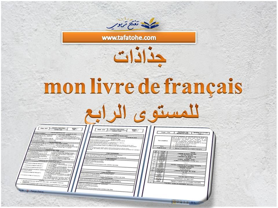 جذاذات mon livre de français للمستوى الرابع 2019-2020