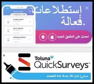 تطبيق Toluna للربح من استطلاعات الرأي