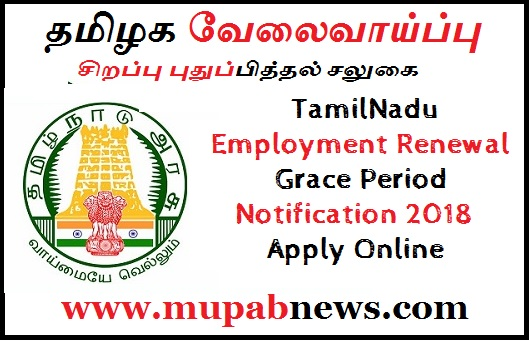 TN Employment Card Registration Online Renewal Notification : Tamil Nadu Employment Registration Renewal Online Notification 2018-2019 is Released on 25 October 2018 in www.tnvelaivaaipuu.gov.in. Department of Employment and Training Published a Notification for Grace period for Candidates who have failed to Renewal their TN Employment card Registration. We also provide #How to Renewal Tamilnadu Employment registration at velaivaaippu official site. Mupab News Team Helps the Candidates to apply tnvelaivaaippu missed renewal after Standard 10th Class 12 and Degree Certificate Courses. Hence Tamilnadu Educated Candidates may use this opportunity provided by Government of Tamilnadu. Stay Tune and Scroll Down to Check How to Apply TN Employment Exchange renewal online 2018-2020.