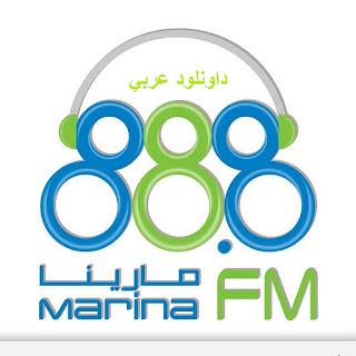 اذاعة مارينا اف ام بث حي مباشر - Marina FM LIVE