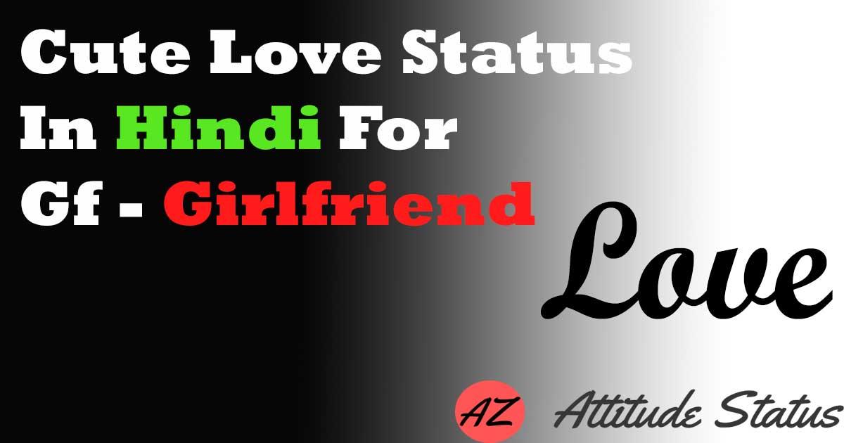 Cute Love Status In Hindi For Gf - Girlfriend