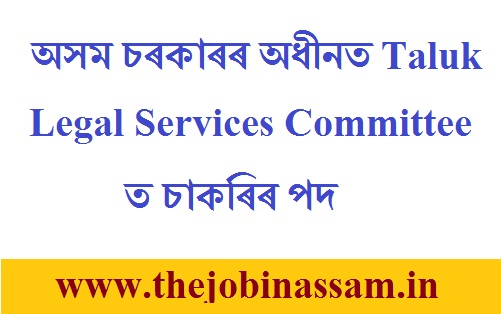 Vacancy arises at the Establishment of Taluk Legal Services Committee, Bajali
