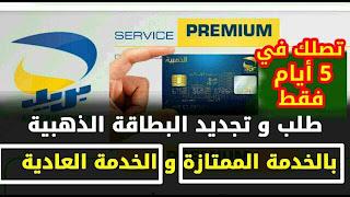 طريقة طلب البطاقة الذهبية بالخدمة الممتازة تصلك في 5 ايام فقط و كذلك طريقة طلبها بالخدمة العادية