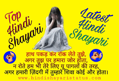 new-hindi-shayari
