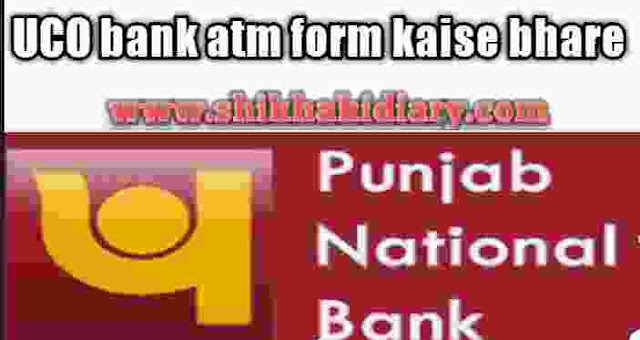 PNB bank atm form kaise bhare 2020