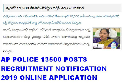 AP Police 13000 Posts Notification 2019 Online Application available shortly 1