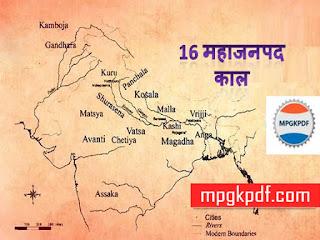 Mahajanpad Kaal Gk in Hindi