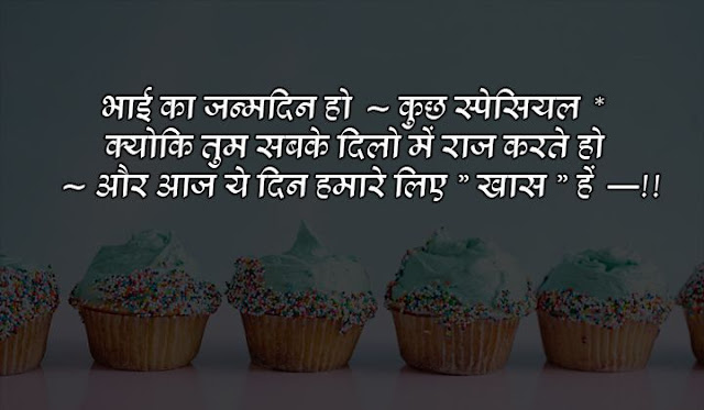 birthday status in hindi for mom
