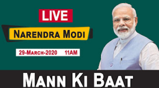 mann ki baat download, mann ki baat schedule 2020 ,mann ki baat today time, mann ki baat sms ,mann ki baat 2020, mann ki baat in hindi ,mann ki baat tamil ,mann ki baat book