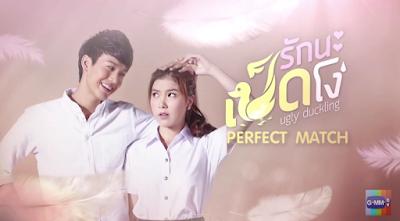 حلقات المسلسل التايلندي Ugly Duckling Series~Perfect Match مترجمة